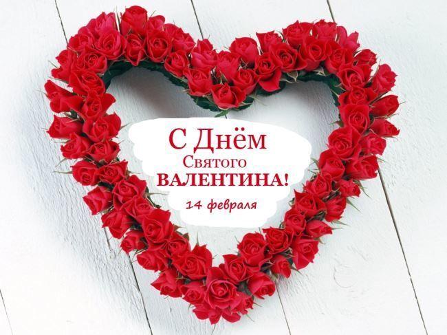 C Днем Святого Валентина!  Сердце из цветов