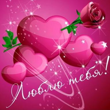 C Днем Святого Валентина! С Днем всех влюбленных