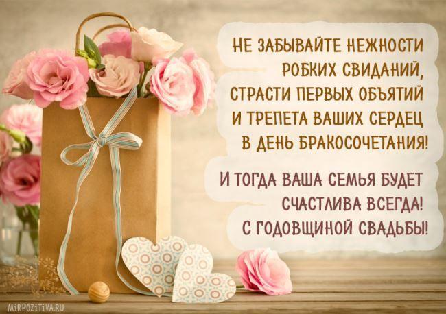 С днем свадьбы!  Стих
