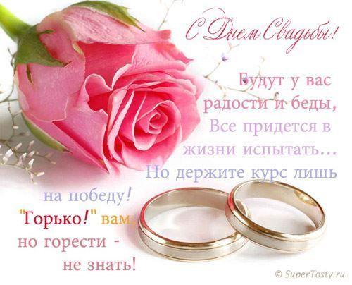 С днем свадьбы! Кольца