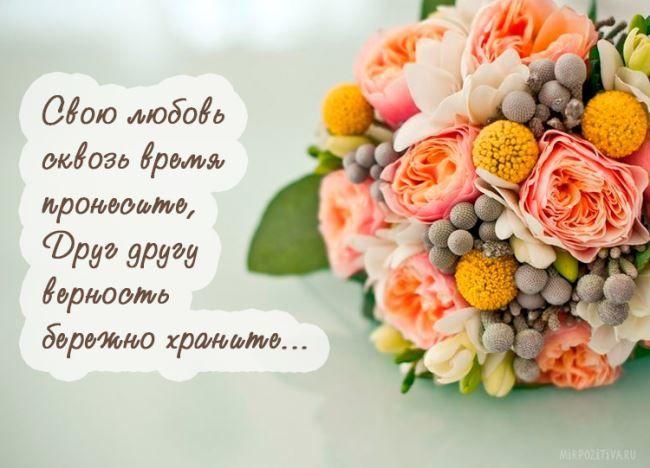 С днем свадьбы!  Цветы