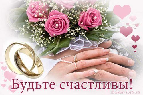 С днем свадьбы!  Букет и кольца