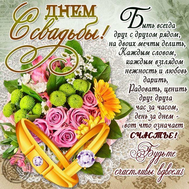 С днем свадьбы!  Букет цветов