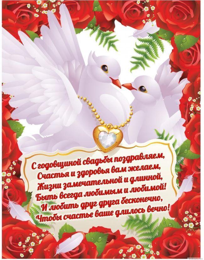 С днем свадьбы! Открытка со стихотворением