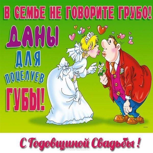 Хорошее поздравление с днем свадьбы прикольные 321