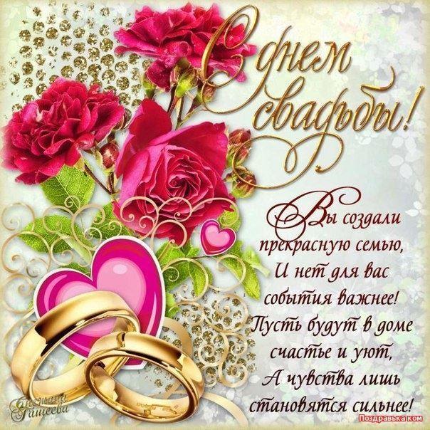 Красивая открытка на свадьбу с цветами и кольцами