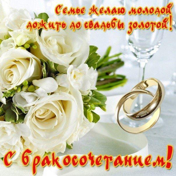 Красивая открытка со свадьбой с цветами и кольцами