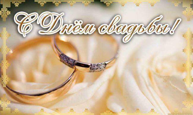 Поздравление на свадьбу с кольцами