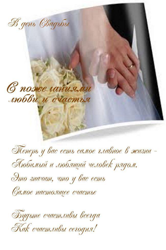 Поздравления на свадьбу от друга по именам в стихах