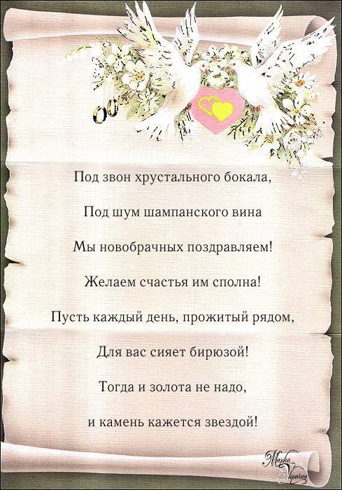 Поздравление на свадьбу со стихом