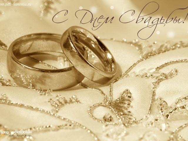 Красивая открытка - поздравление с кольцами
