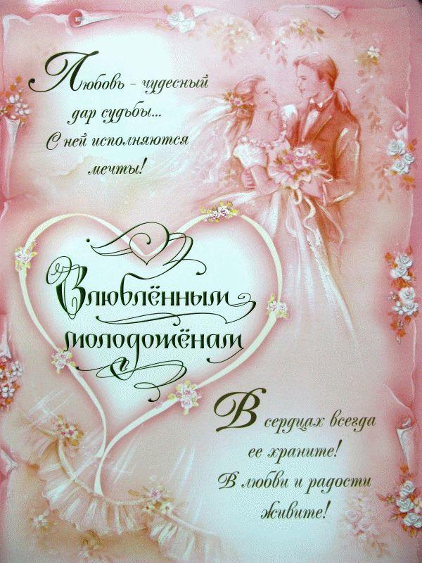 Нежное поздравление а днем свадьбы
