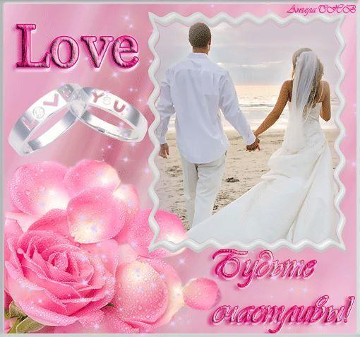 Красивые открытки со свадьбы, молодожены