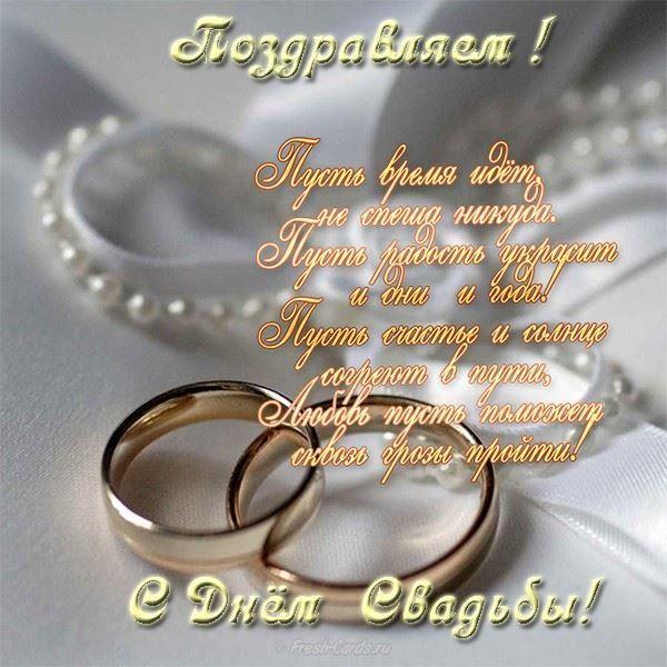 Красивые открытки со свадьбы, кольца