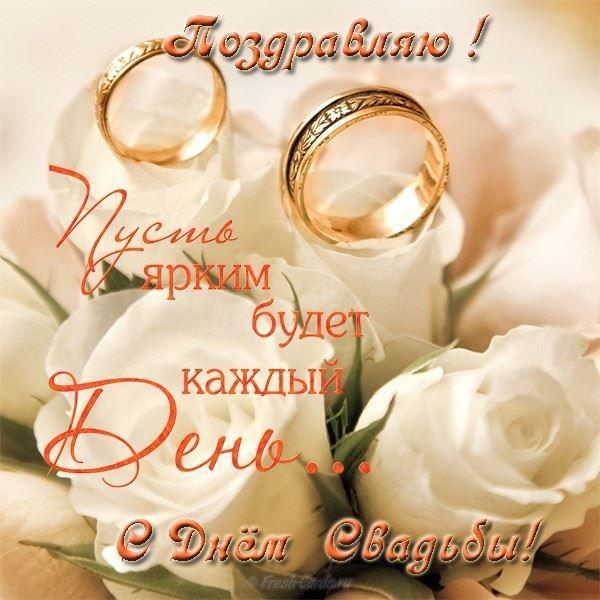 Красивые открытки со свадьбы