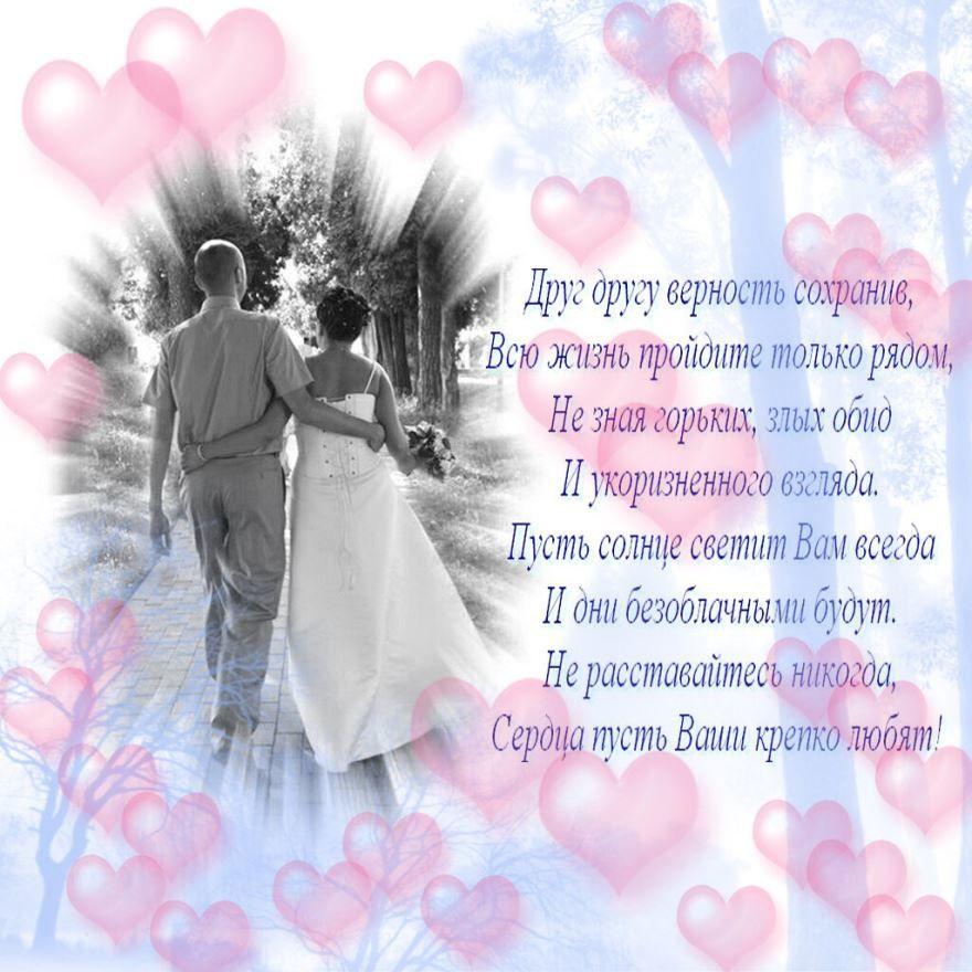 Жена, текст для открытки свадьба