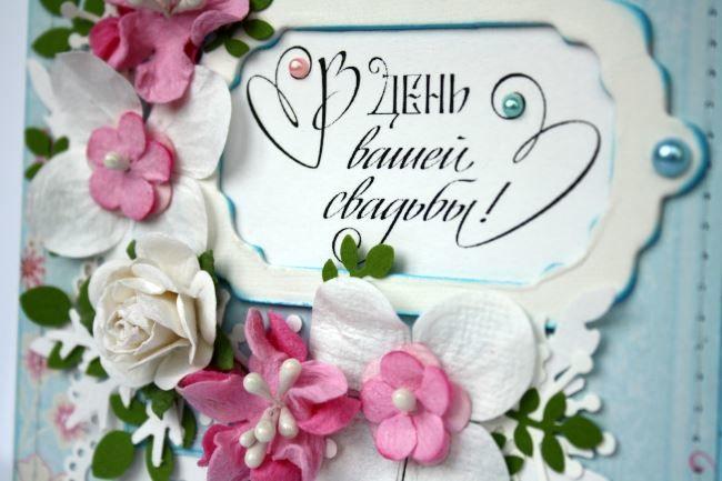 Красивые открытки с днем свадьбы