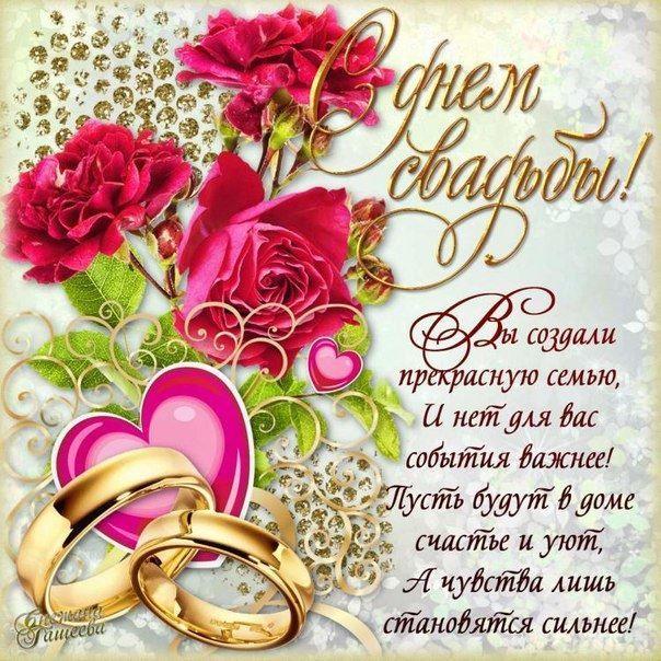 Красивые открытки с днем свадьбы, стихотворение