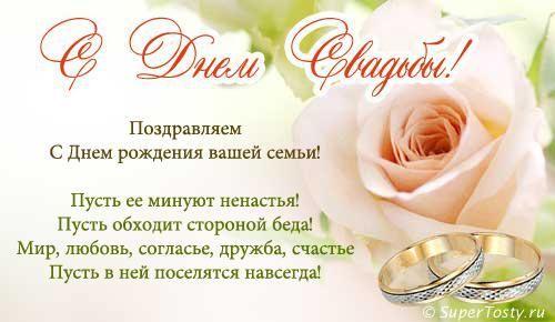 Красивые открытки с днем свадьбы, красивые слова