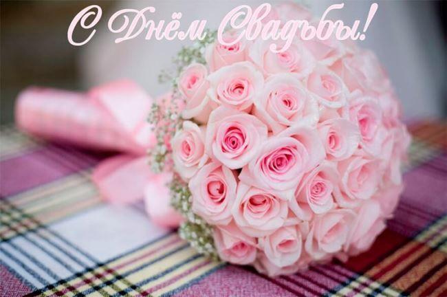 Красивые открытки с днем свадьбы, букет цветов