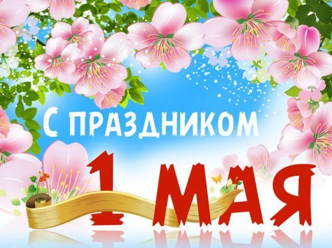 1 мая праздник труда открытка