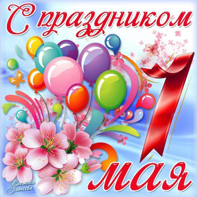 1 Мая Праздник весны и труда