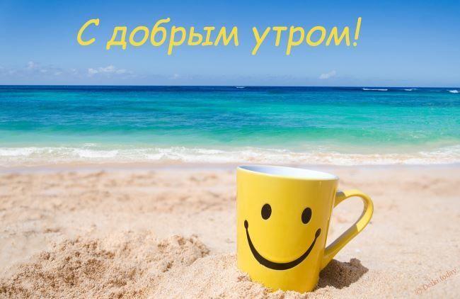 С добрым утром! Пляж