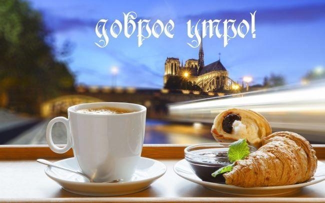 С добрым утром! Завтрак