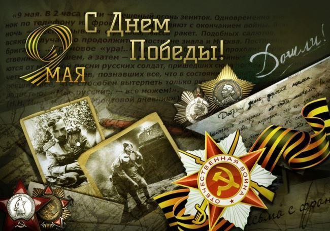 Красивая картинки в честь дня победы