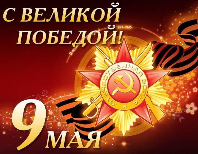 Красочная картинка С Днем Победы!