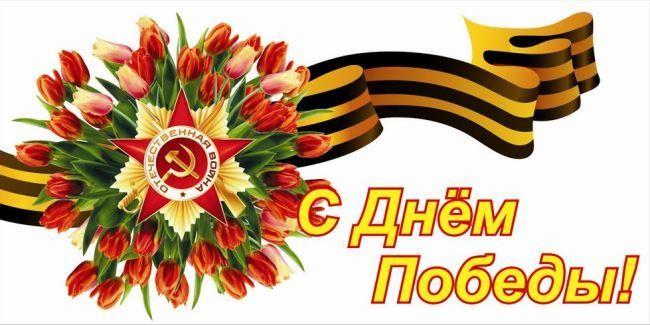 Открытка С Днем Победы!