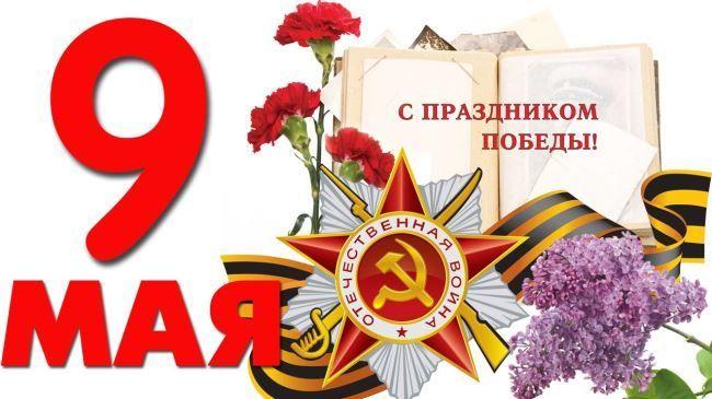 Великий праздник 9 мая