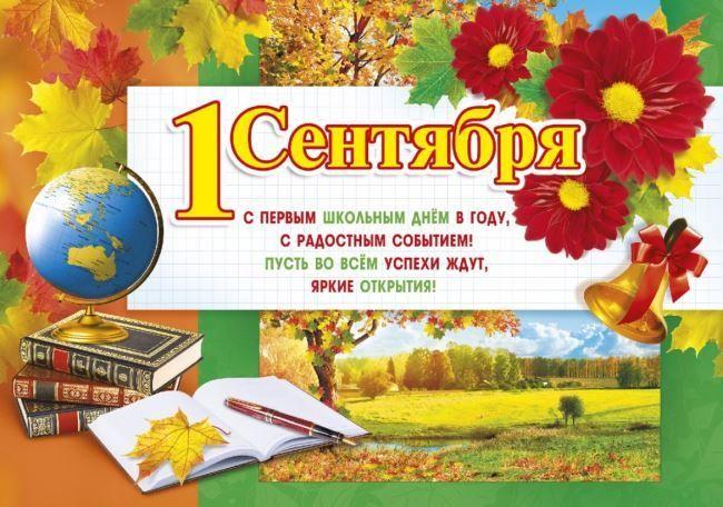 Красивая открытка на день знаний
