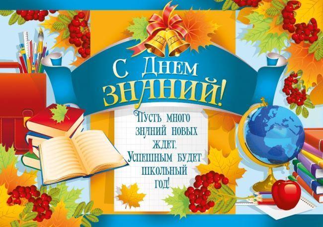 Красочная открытка в честь 1 сентября