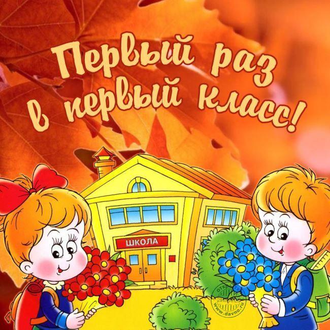Красочка открытка в честь 1 сентября