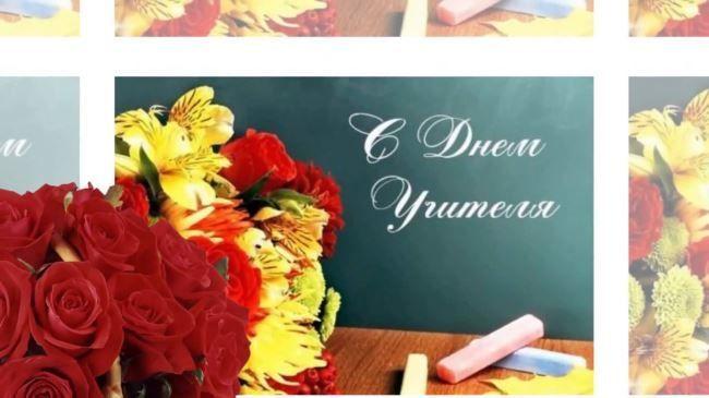 Красивая открытка на день учителя