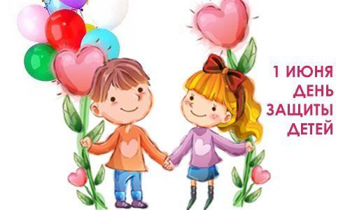 День защиты детей, плакат