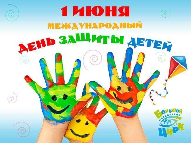 Картинки на праздник День защиты детей