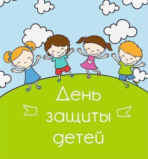 Рисунок для дня защиты детей