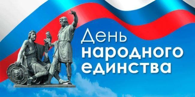 Праздник День народного единства, флаг России