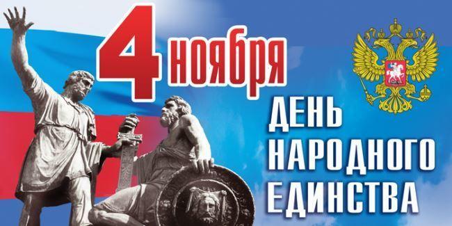 4 ноября - праздник всех народов