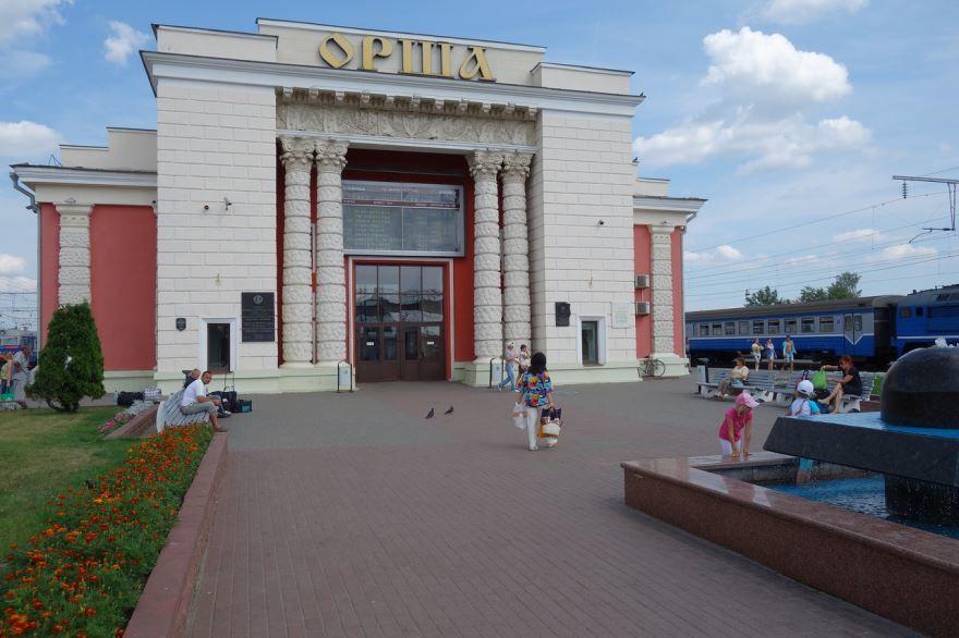 Железнодорожный вокзал город Орша 2019