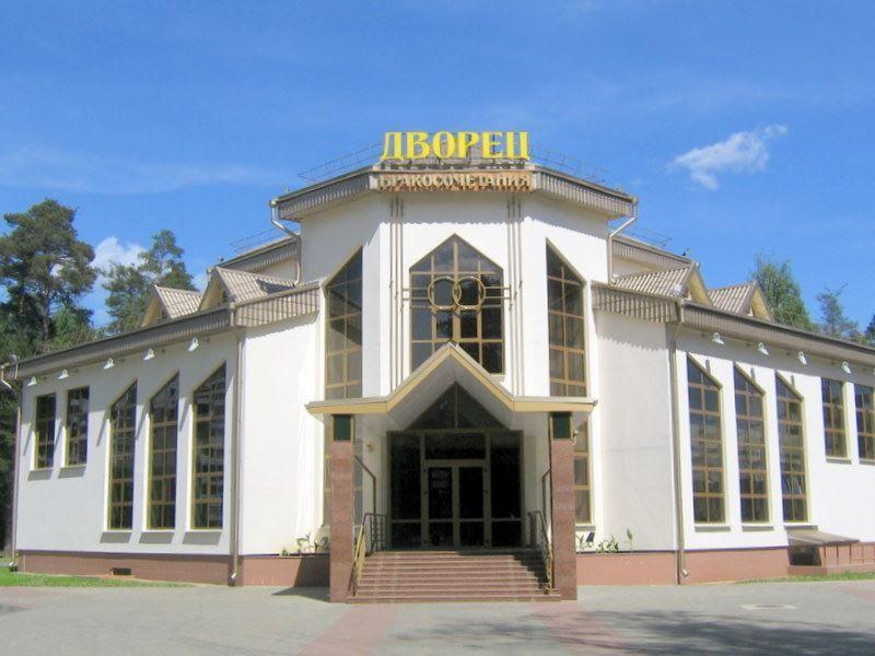 Дворец бракосочетаний город Новополоцк