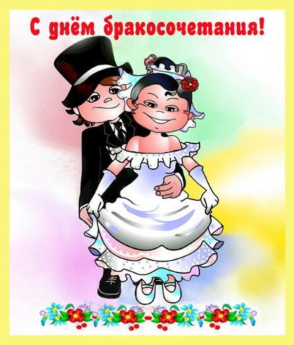 открытки с днем свадьбы прикольные фото