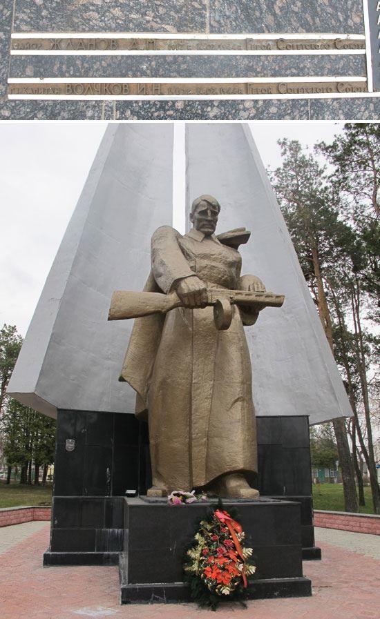 Памятник Герою Советского Союза Волчкову город Брослав
