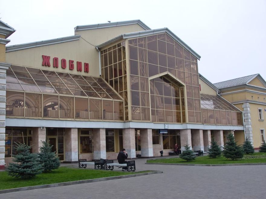 Железнодорожный вокзал город Жлобин 2019