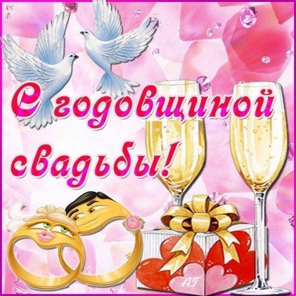 Поздравление С Годовщиной Свадьбы прикольные