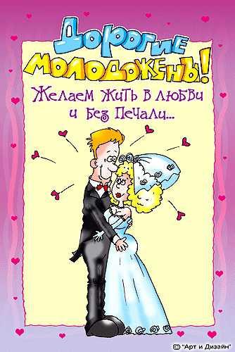 открытки с днём свадьбы прикольные смешные от друзей