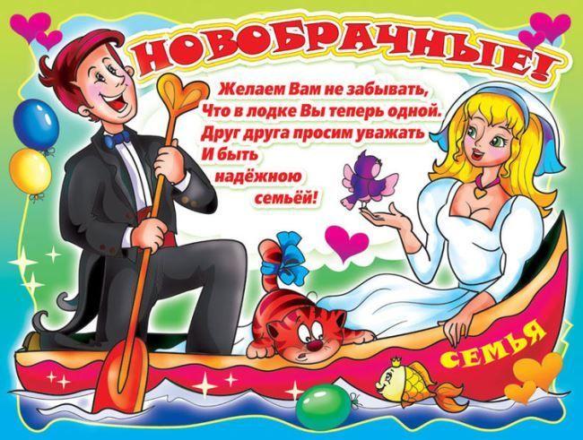 Веселая картинка со свадьбой
