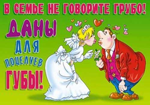 Прикольные поздравления со свадьбой